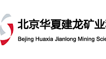 签约入驻-华夏建龙矿业科技有限公司