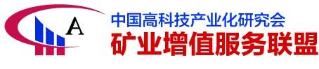 中国矿业增值服务联盟